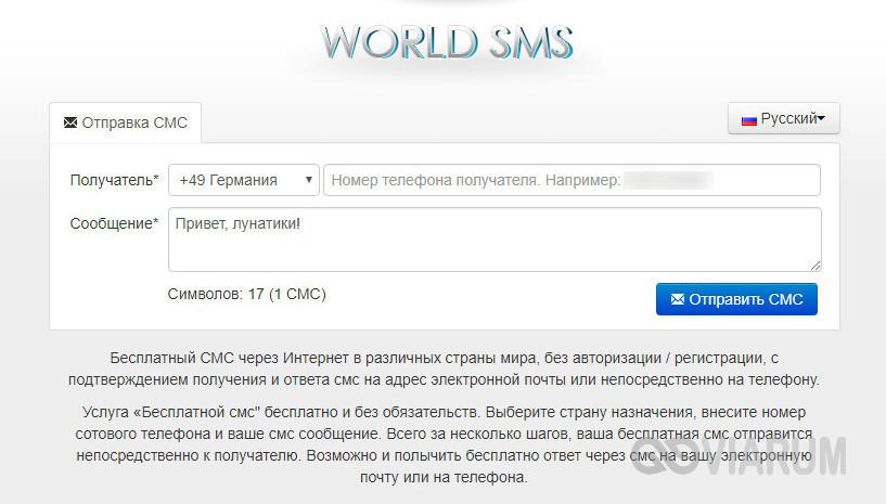 otpravka-sms-cherez-internet-10.jpg