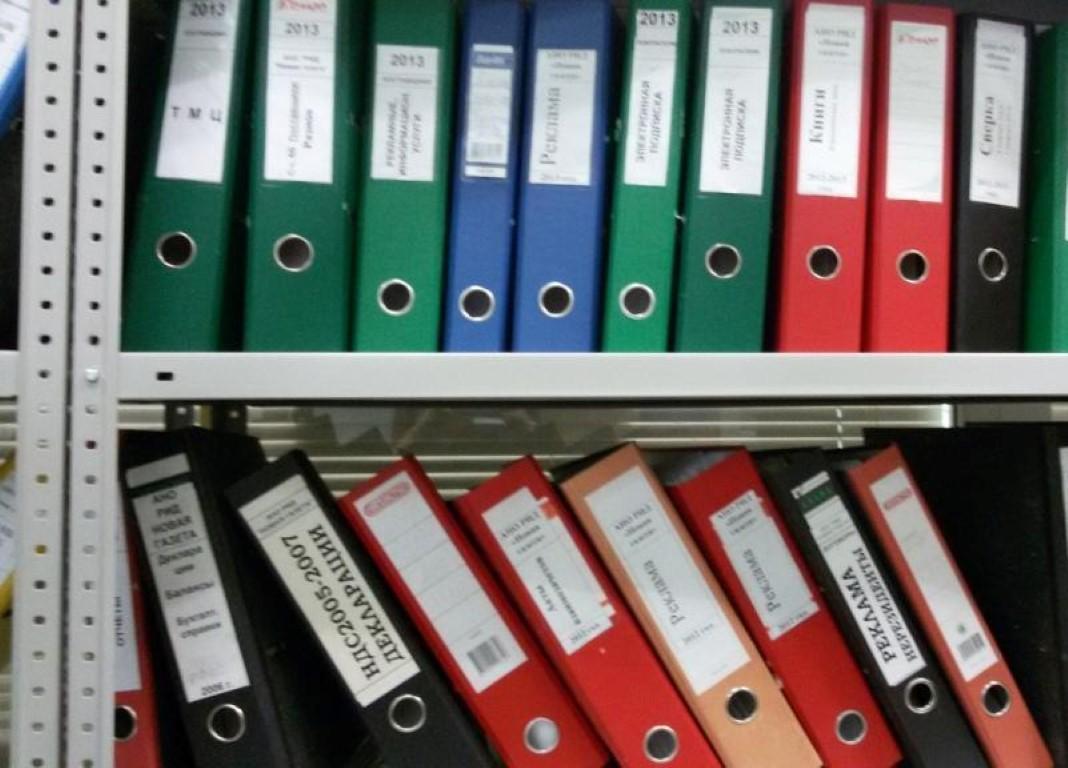 Pravila-arkhivacii-dokumentov.jpg