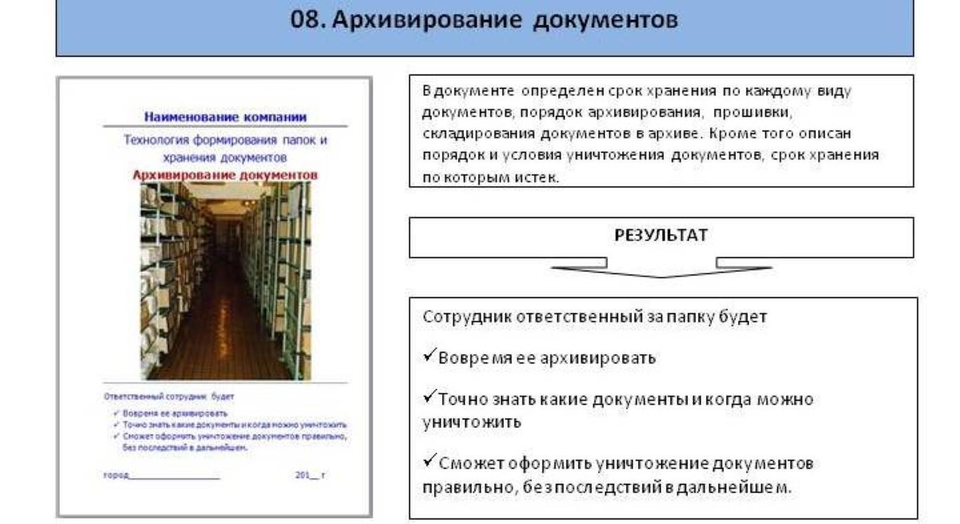 Arkhivirovanie-dokumentov.jpg