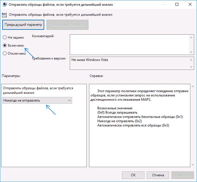 disable-windows-defender-spynet.png