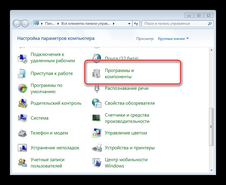 Pereyti-v-optsii-manipulyatsiy-s-programmami-dlya-vklyucheniya-ili-otklyucheniya-komponentov-Windows-7.png