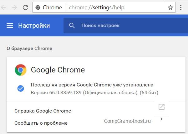 Obnovit-do-poslednej-versii-Google-Chrome.jpg