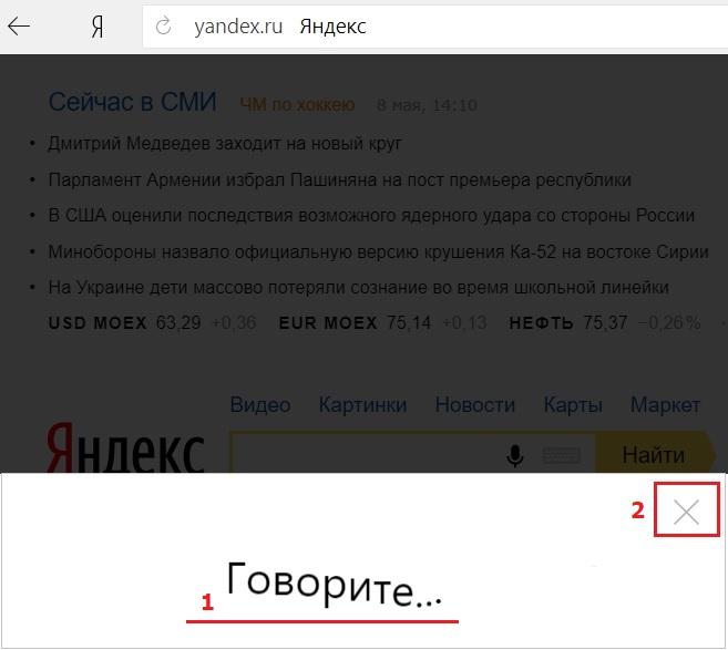 Govorite-dlja-poisk-v-Yandex-Brauzere.jpg