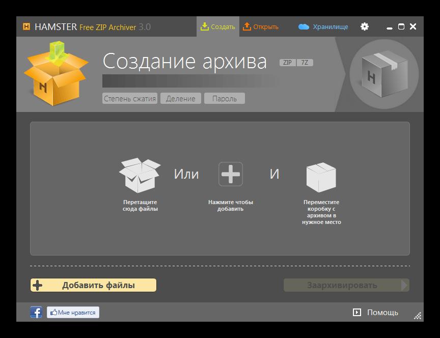 Protsess-ispolzovaniya-programmyi-Hamster-Free-v-OS-Vindovs-1.png