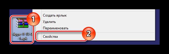 Protsess-perehoda-k-oknu-Svoystva-na-fayle-prilozheniya-apk-v-OS-Vindovs.png