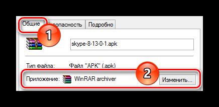 Protsess-perehoda-k-izmeneniyu-prilozheniya-dlya-fayla-apk-v-OS-Vindovs.png