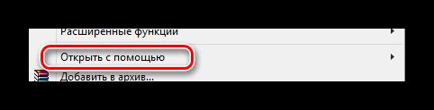 Vozmozhnost-ispolzovaniya-punkta-Otkryit-s-pomoshhyu-na-fayle-apk-v-OS-Vindovs.png