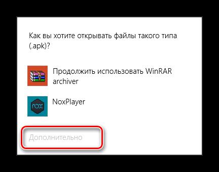 Protsess-raskryitiya-spiska-Dopolnitelno-pri-otkryitii-fayla-apk-v-OS-Vindovs.png