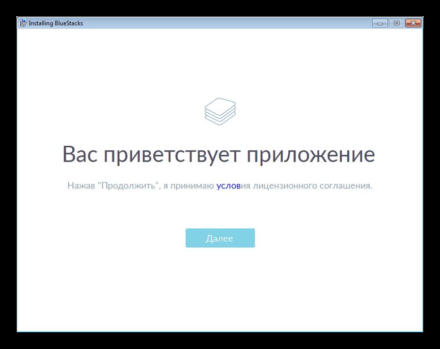 Protsess-ustanovki-programmyi-BlueStacks-v-OS-Vindovs.png