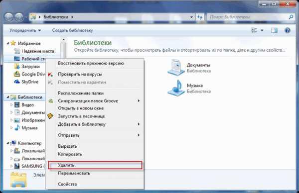 kak_dobavit_rabochij_stol_v_izbrannoe_na_windows_7_4.jpg