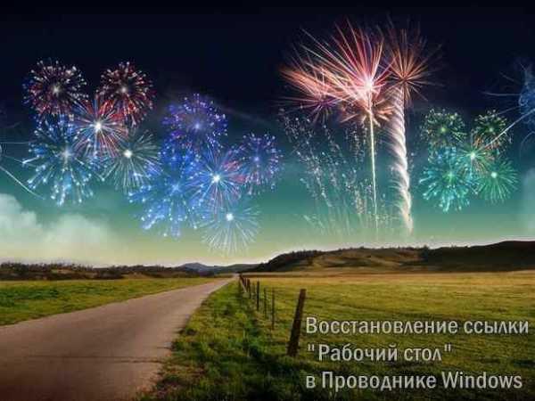kak_dobavit_rabochij_stol_v_izbrannoe_na_windows_7_15.jpg
