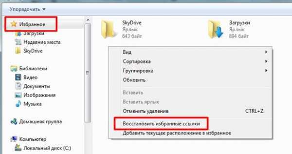 kak_dobavit_rabochij_stol_v_izbrannoe_na_windows_7_18.jpg