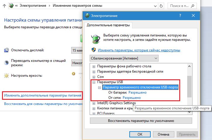 razreshenie-vremennogo-otklyucheniya-USB-portov.png