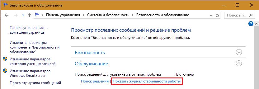 zapusk-zhurnala-stabilnosti-rabotyi.png
