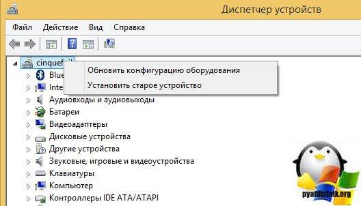 pishet-zapusk-ustroystva-nevozmozhen-kod-10.jpg