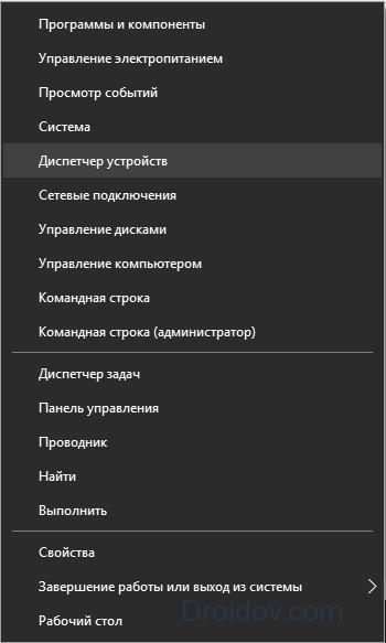 zapusk-etogo-ustroystva-nevozmozhen-kod-10-v-windows-10-instrukciya-po-ustraneniyu-sboya-6.jpg