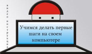polzovatsya_vindovs_8.jpg