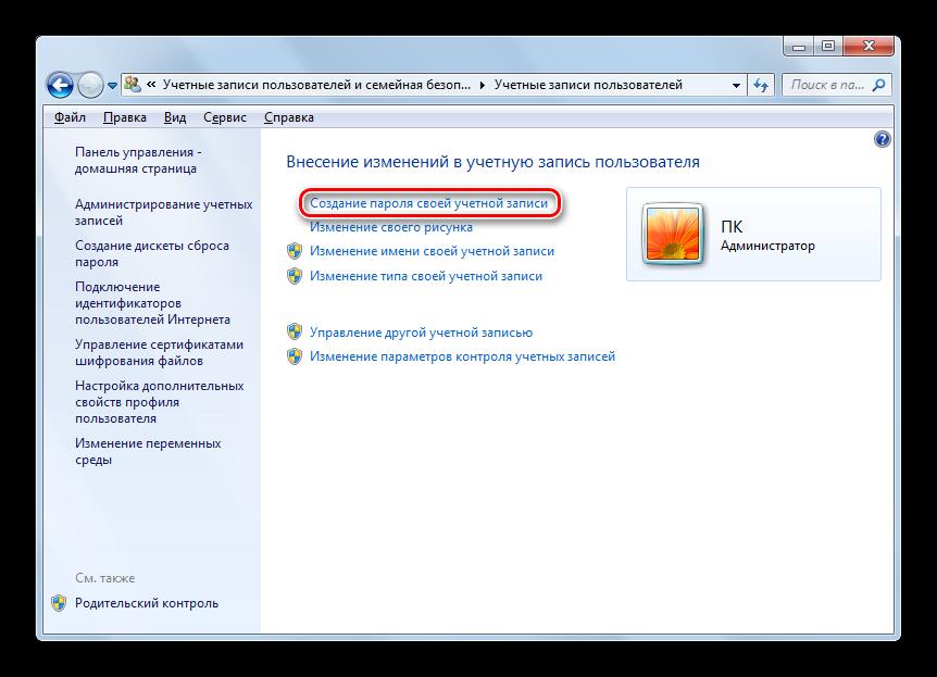 Sozdanie-parolya-svoey-uchetnoy-zapisi-Windows-7.png