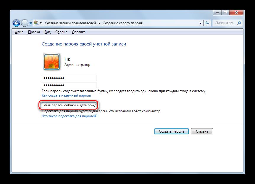 Dobavlenie-podskazki-v-okne-vvoda-parolya-Windows-7.png