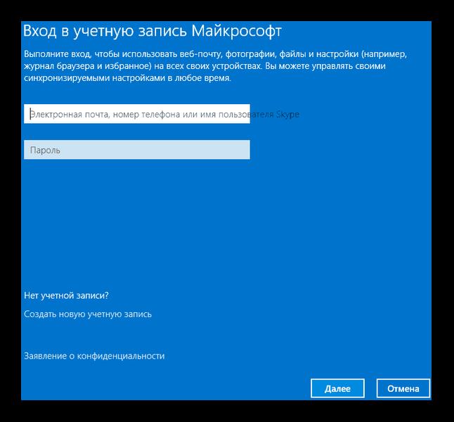 Avtorizatsiya-v-uchchetnoy-zapisi-Maykrosoft-Windows-8-1.png