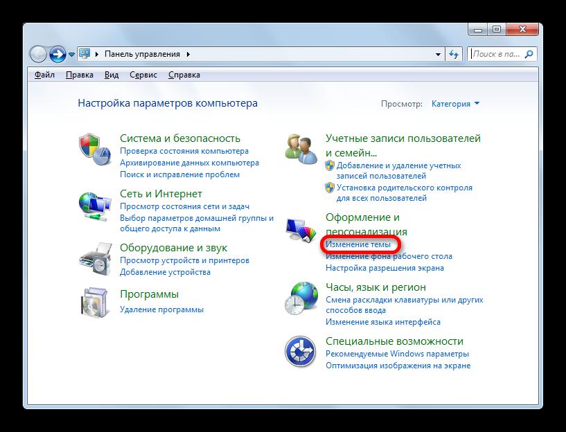 Perehod-v-podrazdel-Izmenenie-temyi-v-okne-Paneli-upravleniya-v-Windows-7.png