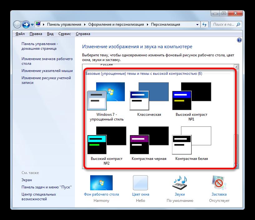 Bazovyie-uproshhennyie-temyi-i-temyi-s-vyisokoy-kontrastnostyu-v-okne-izmeneniya-izobrazheniya-i-zvuka-na-kompyutere-v-Windows-7.png