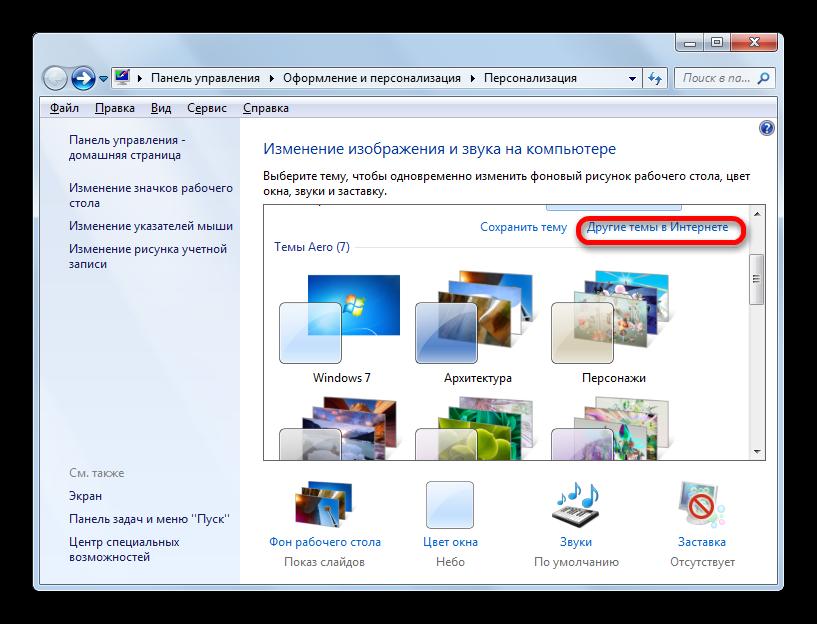 Perehod-k-vyiboru-drugih-tem-v-intrnete-v-Windows-7.png