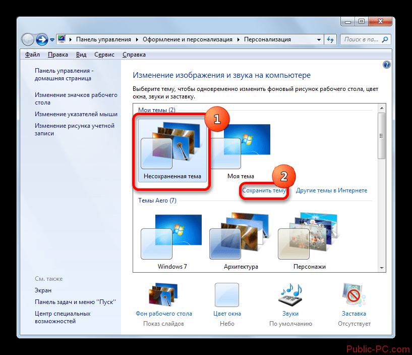 Perehod-k-sohraneniyu-temyi-v-okne-izmeneniya-izobrazheniya-i-zvuka-na-kompyutere-v-Windows-7.png