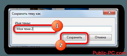 Okoshko-prisvoeniya-imeni-temyi-v-Windows-7.png