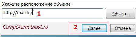 sozdat-jarlyk-mail-ru-na-rabochij-stol.jpg