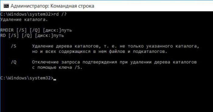 Kak-udalit-papku-cherez-komandnuju-stroku-e1531868704519.jpg