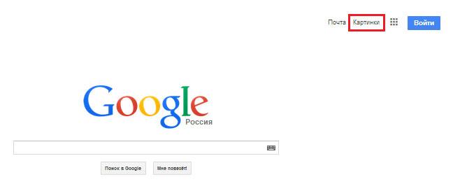 2-poisk-po-foto-google.jpg