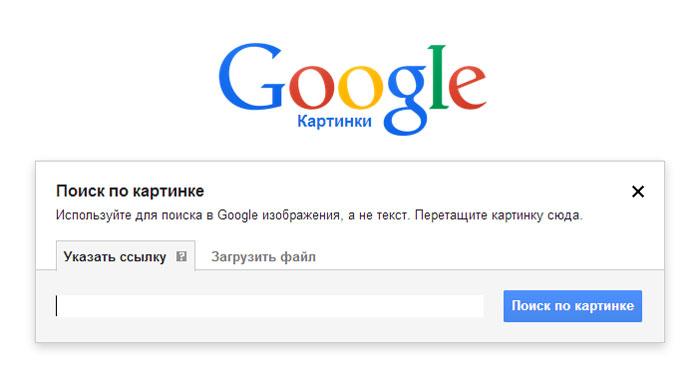 4-poisk-po-foto-google.jpg