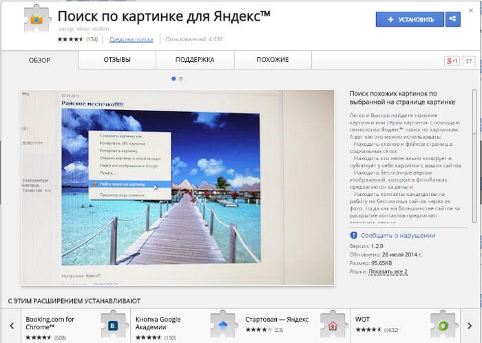 9-poisk-po-foto-google.jpg