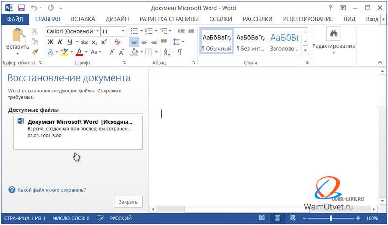vosstanovlenie-documentov-word.jpg