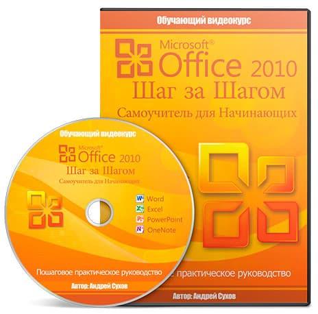 ms-office2010.jpg