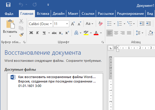 word-autosave.png