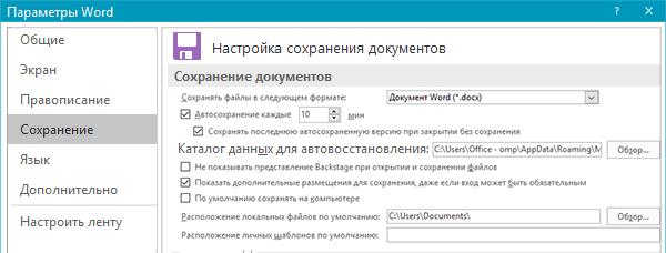 word-settings.png