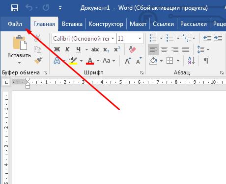 Otkry-vaem-pustoj-dokument-word-i-perehodim-v-menyu-Fajl-.png