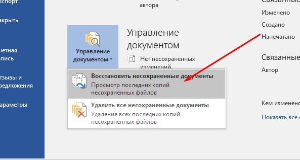 Nazhimaem-Vosstanovit-nesohranenny-e-dokumenty-.png