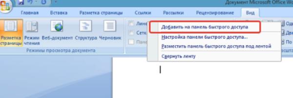 Iz-vy-pavshego-spiska-funktsij-vy-biraem-Dobavlenie-na-panel-by-strogo-dostupa--e1521622702307.png