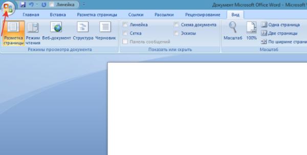 Vy-biraem-knopku-Office-v-verhnem-levom-uglu-e-krana-e1521564929294.png