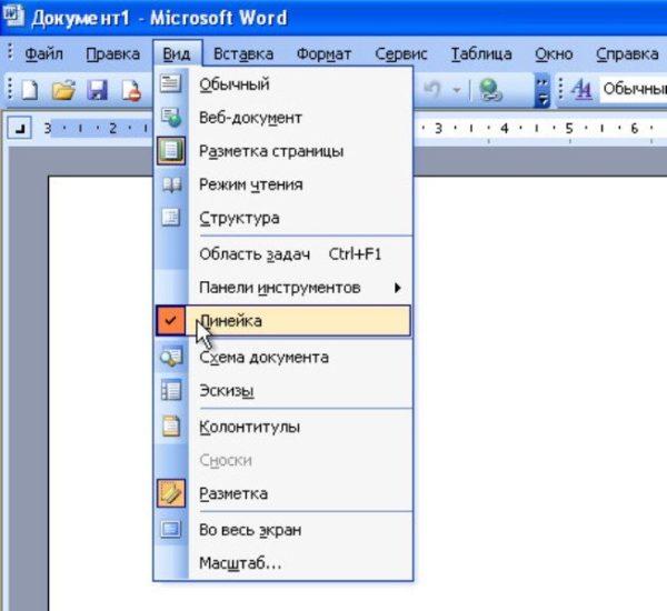 Dobavlenie-instrumenta-Linejka-v-Word-2003-e1521566230558.jpg