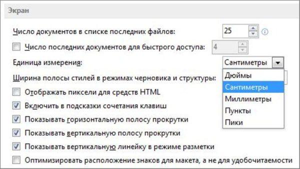 Vy-biraem-nuzhny-j-parametr-iz-vy-padayushhego-spiska-e1521566971110.jpg