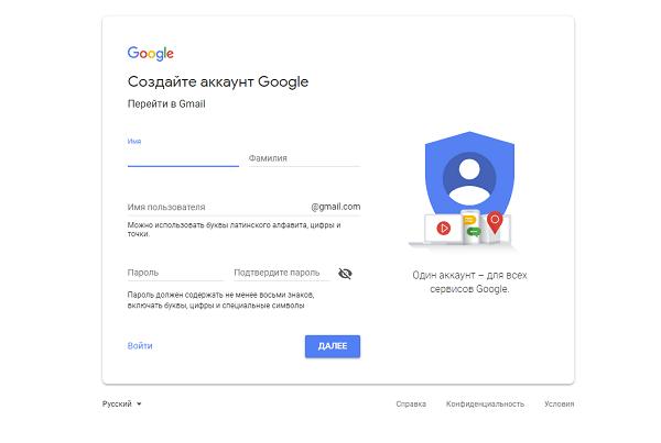 создание-почтового-ящика-гугл.png