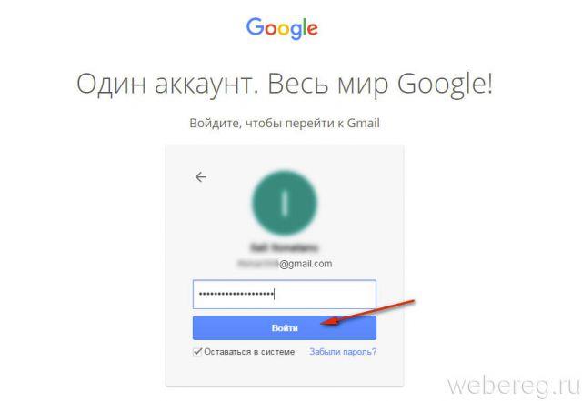 moya-stranica-gmail-5-640x441.jpg