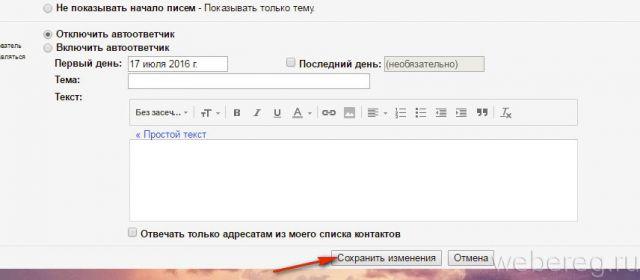 moya-stranica-gmail-8-640x280.jpg
