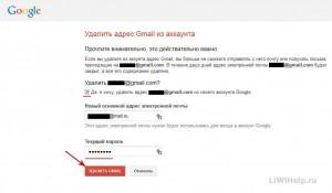 kak_udalit_e-mail_5-300x175.jpg