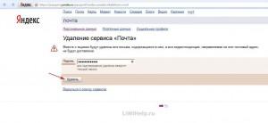 kak_udalit_e-mail_11-300x138.jpg