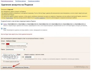kak_udalit_e-mail_14-300x231.jpg